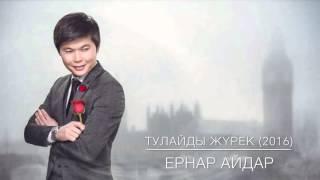 Ернар Айдар - Тулайды жүрек 2016