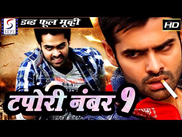 Tapori No 1 2015 Dubbed Hindi Movies 2015 Full Movie