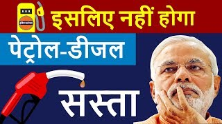 Why PETROL Price So HIGH in India | Truth Behind PETROL, DIESEL Prices | Excise Duty TAX Explained