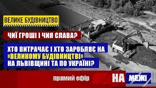 Хто заробляє на «Великому будівництві» на Львівщині та по Україні?