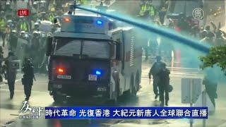 【直播回放】9.15港人齊心協力示威反送中 警方出動水炮車 裝甲車