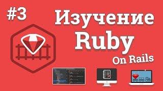 Изучение Ruby On Rails / #3 - Создание и сохранение постов