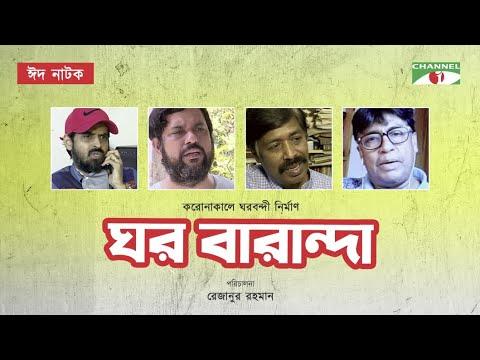 Ghor Baranda | Bangla Eid Natok 2020 | Shahiduzzaman Selim | Rezanur Rahman | Fazlur Rahman Babu