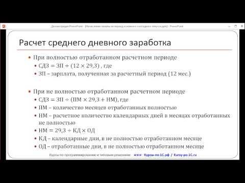 Начисление отпускных. Урок 1. Расчет среднего заработка (тема №13 Полного курса по 1С:Бухгалтерии 8)