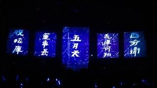 2012超犀利趴 趴三Super Slipper團團團團團【永遠不回頭】經典回顧