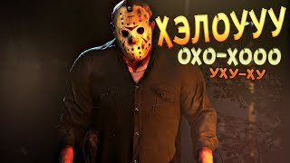 ДЖЕЙСОН VS ДЖЕЙДЕН - Friday the 13th: The Game