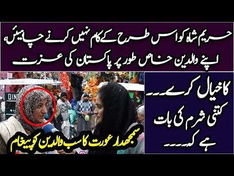 حریم شاہ کو ایسی حرکتیں نہیں کرنی چاہئیں ، ان کے والدین اور پاکستان کے لئے بھی کتنی شرم کی بات ہے