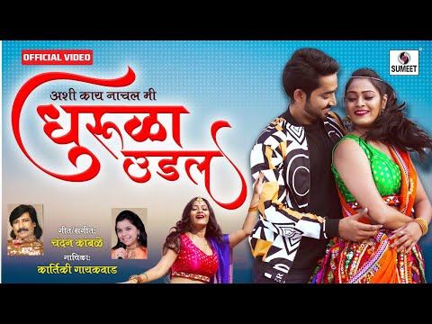 Download Dhurula Udal - Official Video - New Marathi Song - Sumeet Music Mp4 HD Video and MP3