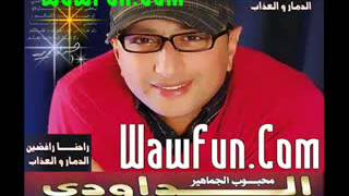 Daoudi 2011 Samholiya Ya Shabi تحميل MP3