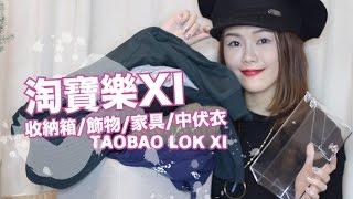 淘寶樂XI - 收納箱/家品/飾物/中伏衣.... ✿ TaoBao Lok XI