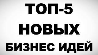 5 КРУТЫХ БИЗНЕС ИДЕЙ С ОГРОМНЫМ ПОТЕНЦИАЛОМ!!!