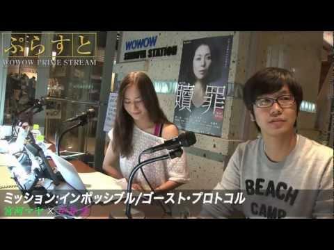 ぷらすとアーカイブス 「トム・クルーズ」(2011/11/29配信)