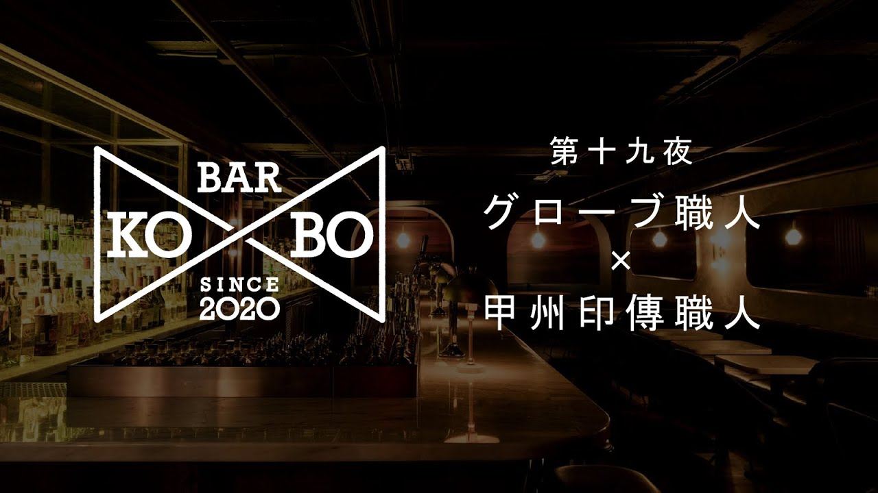 【Bar KO-BO 第十九夜】グローブ職人×印傳甲州職人