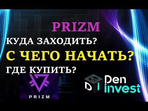 Криптовалюта ПРИЗМ Prizm куда заходить, с чего начать, где купить?