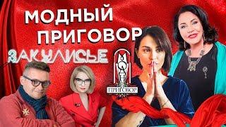 Александр Васильев и Надежда Бабкина за кулисами модного приговора | Ирина Муромцева 6+