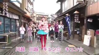 小江戸川越プロモーション映像「キュンってしにきて!川越」