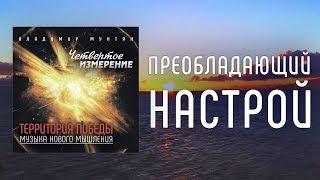 МУЗЫКА НОВОГО МЫШЛЕНИЯ - ПРЕОБЛАДАЮЩИЙ НАСТРОЙ / ВЛАДИМИР МУНТЯН
