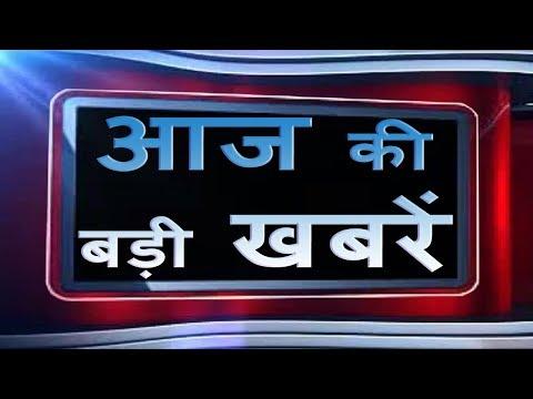 देखिए आज की ताज़ा ख़बरें | Today top 20 news | aaj ki fatafat news | aaj ki badi khabar | Daily news.