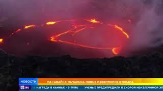 Вулкан на Гавайях выбросил пепел на высоту 9 километров