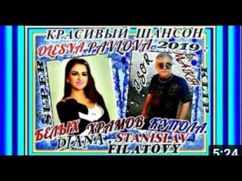 Игорь Мах и Олеся Павлова-Белых храмов купола Новинка 2018
