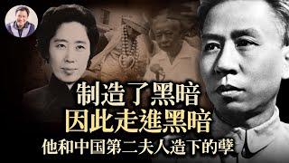 黑暗歷史的製造者與受害者--劉少奇和王光美在四清運動中(歷史上的今天20190114第261期)