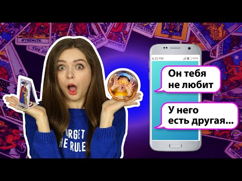 ГАДАЮ на свою судьбу! Онлайн гадания предсказывают мое будущее! 🐞 Afinka