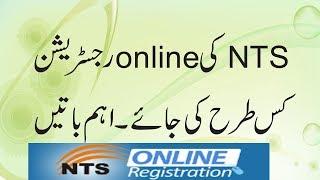 How To Apply Online For NTS Registration Form (nts online registration portal)