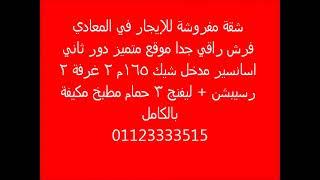 preview picture of video 'شقة للايجار قانون جديد او مفروش  في المعادي'