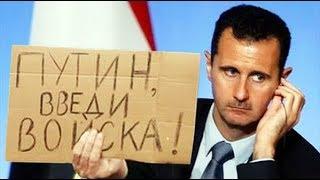 Сирия в подарок Путину | СМОТРИ В ОБА | №144