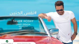 """Nafs El Haneen - Tamer Hosny """" English Subtitled"""" / نفس الحنين - تامر حسني تحميل MP3"""
