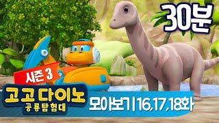 [시즌3] 고고다이노 모아보기 16~18화 | 이어보기 | 연속보기 | 30분 | 30분보기 | 고고다이노 공룡탐험대 | 공룡 | 공룡송 | 티라노사우루스