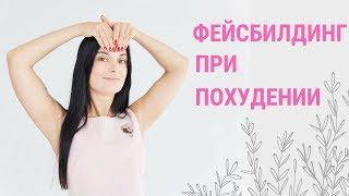 Как сохранить лицо в период похудения   Школа фейсбилдинга Евгении Баглык