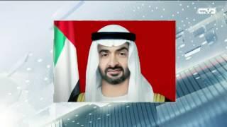 أخبار الإمارات - محمد بن زايد: الخدمة الوطنية تدعم بناء جيل قادر على مواجهة التحديات تحميل MP3