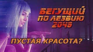 Бегущий по лезвию 2049 - Обзор/Разбор фильма