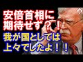 ボルトン氏「安倍首相のイラン仲介をトランプ大統領は期待せず」日本にとっては大成功でしたよ!