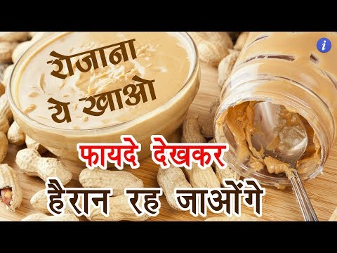 Peanut Butter Benefits in Hindi | By Ishan