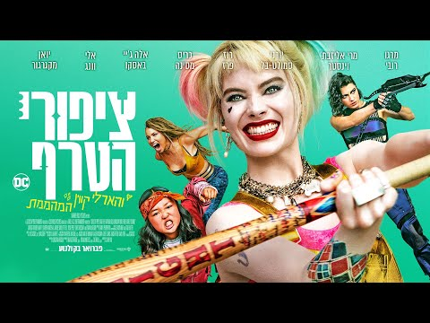 6.2 |  ציפורי הטרף |  Birds of Prey