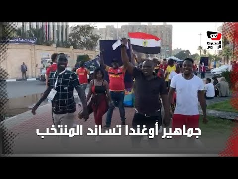جماهير أوغندا تساند مصر أمام الكونغو