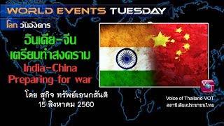 (15 ส.ค. 60) อินเดีย-จีน: เตรียมทำสงคราม (India-China: Preparing for war), สุกิจ, VOT