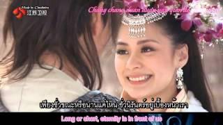 [ThaiSub] Holy Pearl Theme Song - Ai Dao Wan Nian (爱到万年)