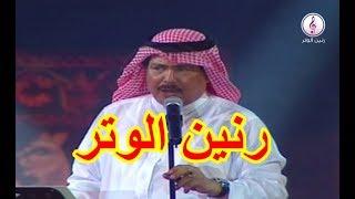ابوبكر سالم رنين الوتر طاب الهناء - اغاني ابو بكر سالم