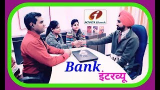 Bank interview video ( #ICICI , HDFC , AXIS , BOB , CANARA , etc. )