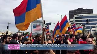 BBC-ն առանձնացրել է 6 հետաքրքիր փաստ Հայաստանի մասին