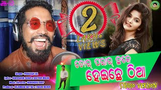 Tor Parar Chhake Heichhe Thia (Prakash Jal) Studio Version || New Sambalpuri Video Song || 2020