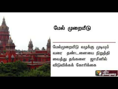 Vijayan-murder-case-MGRs-niece-appeals-against-life-term