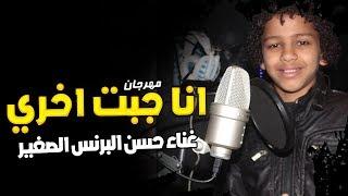 مهرجان انا جبت اخري | حسن البرنس الصغير | توزيع خالد السفاح 2019 تحميل MP3
