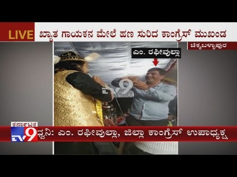 Chikkaballapur Dist Cong Vice-Prez Showers Money On Singer During An Event At Murugamalla