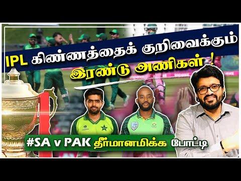 IPL கிண்ணத்தை குறிவைக்கும் இரண்டு அணிகள் #SA Vs PAK தீர்மானமிக்க போட்டி | Sooriyan FM | ARV Loshan
