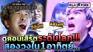 เกาหลีบ้าดูคอนเสิร์ตBTSกับBLACKPINKครั้งเเรกในชีวิต!!! โคตรบ้า...
