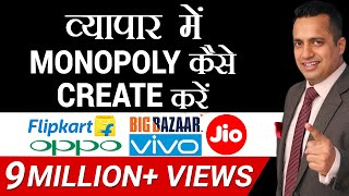 Best of Dr Vivek Bindra | Monopoly | Blue Ocean Strategy | Entry Barrier | Case Study in Hindi